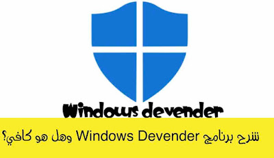شرح برنامج Windows Devender وهل هو كافي؟
