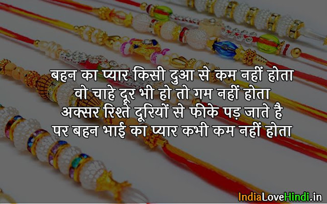 raksha bandhan wishes for brother images
