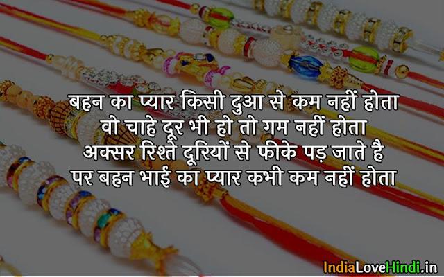 raksha bandhan wishes for brother images