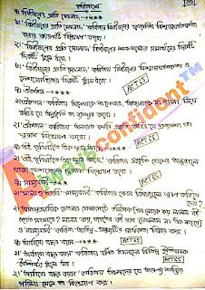 এইচ এস সি বাংলা ১ম পত্র সাজেশন ২০২০ | বাংলা ১ম পত্র সাজেশন ২০২০