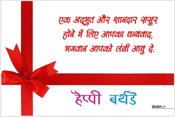 happy birthday father-in-law from daughter in-law In Hindi