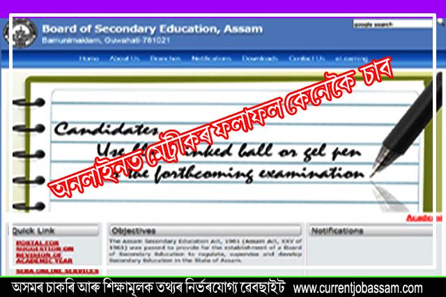 SEBA HSLC Result 2020: Check Assam 10th Result Online