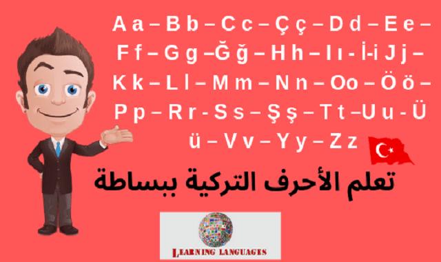 تعلم الأحرف التركية ببساطة