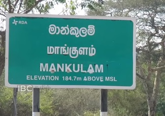 முற்றாக முடங்கிய மாங்குளம் | Today Sri Lanka News 21-03-2020