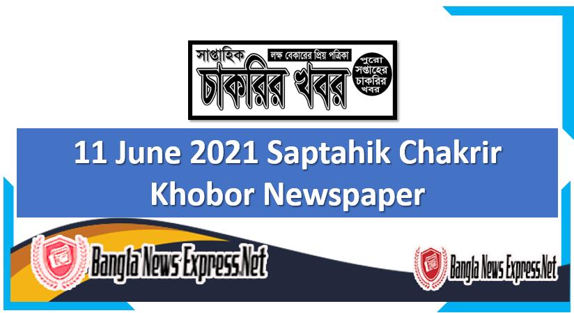 Saptahik Chakrir Dak 11 June 2021 PDF Download