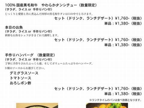 HP情報2 IZUMI cafe&bistro(イズミ カフェ&ビストロ)