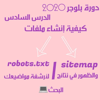 دورة بلوجر 2020 : الدرس السادس : كيفية إنشاء ملفات sitemap و robots.txt لارشفة مواضيعك
