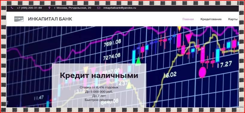 """[Лохотрон] ПАО """"Инкапитал банк"""" – Отзывы, мошенники!"""
