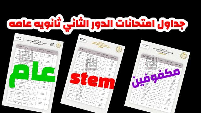 جداول امتحانات الثانويه العامه الدور الثاني ( عام - مكفوفين - متفوقين stem )