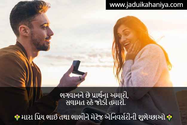 Marriage Anniversary Status in Gujarati