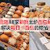 雪隆18家新鲜出炉面包坊,解决每日一面包的烦恼!
