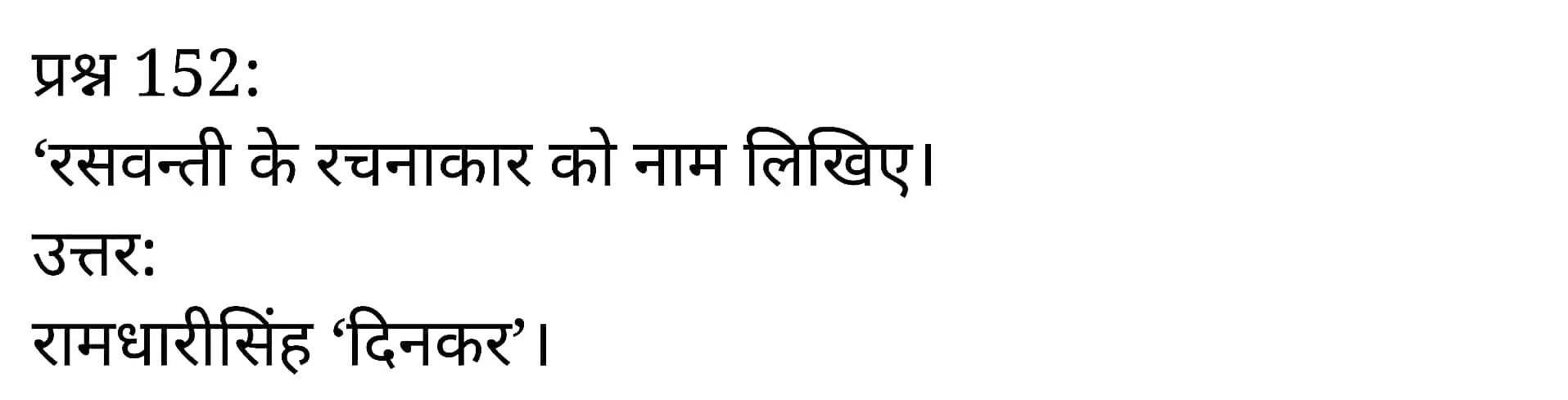 कक्षा 11 साहित्यिक हिंदीपद्य-साहित्य का विकास अतिलघु उत्तरीय प्रश्न के नोट्स साहित्यिक हिंदी में एनसीईआरटी समाधान,   class 11 sahityik hindi pady-saahity ka vikaaspady-saahity ka vikaas atilaghu uttareey prashnn,  class 11 sahityik hindi pady-saahity ka vikaas atilaghu uttareey prashnnncert solutions in sahityik hindi,  class 11 sahityik hindi pady-saahity ka vikaas atilaghu uttareey prashnnnotes in sahityik hindi,  class 11 sahityik hindi pady-saahity ka vikaas atilaghu uttareey prashnnquestion answer,  class 11 sahityik hindi pady-saahity ka vikaas atilaghu uttareey prashnnnotes,  11   class pady-saahity ka vikaas atilaghu uttareey prashnnpady-saahity ka vikaas atilaghu uttareey prashnnin sahityik hindi,  class 11 sahityik hindi pady-saahity ka vikaas atilaghu uttareey prashnnin sahityik hindi,  class 11 sahityik hindi pady-saahity ka vikaas atilaghu uttareey prashnnimportant questions in sahityik hindi,  class 11 sahityik hindi pady-saahity ka vikaas atilaghu uttareey prashnn notes in sahityik hindi,  class 11 sahityik hindi pady-saahity ka vikaas atilaghu uttareey prashn ntest,  class 11 sahityik hindi  chapter 1 pady-saahity ka vikaas atilaghu uttareey prashnnpdf,  class 11 sahityik hindi pady-saahity ka vikaas atilaghu uttareey prashnnnotes pdf,  class 11 sahityik hindi pady-saahity ka vikaas atilaghu uttareey prashnnexercise solutions,  class 11 sahityik hindi pady-saahity ka vikaaspady-saahity ka vikaas atilaghu uttareey prashnn, class 11 sahityik hindi pady-saahity ka vikaas atilaghu uttareey prashnnnotes study rankers,  class 11 sahityik hindi pady-saahity ka vikaas atilaghu uttareey prashnnnotes,  class 11 sahityik hindi pady-saahity ka vikaas atilaghu uttareey prashnn notes,  pady-saahity ka vikaas atilaghu uttareey prashn  pady-saahity ka vikaas atilaghu uttareey prashnn class 11  notes pdf,  pady-saahity ka vikaas atilaghu uttareey prashnnclass 11  notes  ncert,   pady-saahity ka vikaas atilaghu uttareey prashnnclass 11 pdf,    pady-saahity ka vikaas a