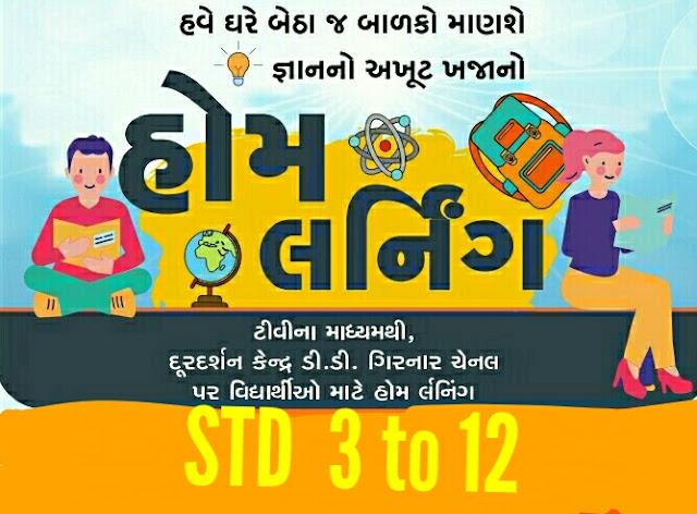 DD Girnar Live Prasaran Home Leraning Video std 3 to 12 date 26/7/20