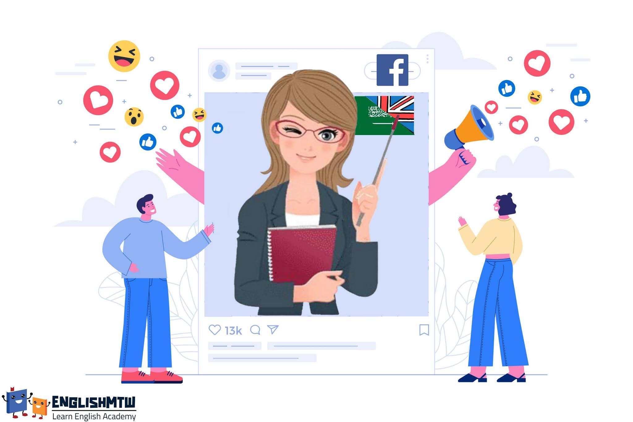 تعلم اللغة الإنجليزية مع 14 صفحة فيسبوك أجنبية لا غنى عنها