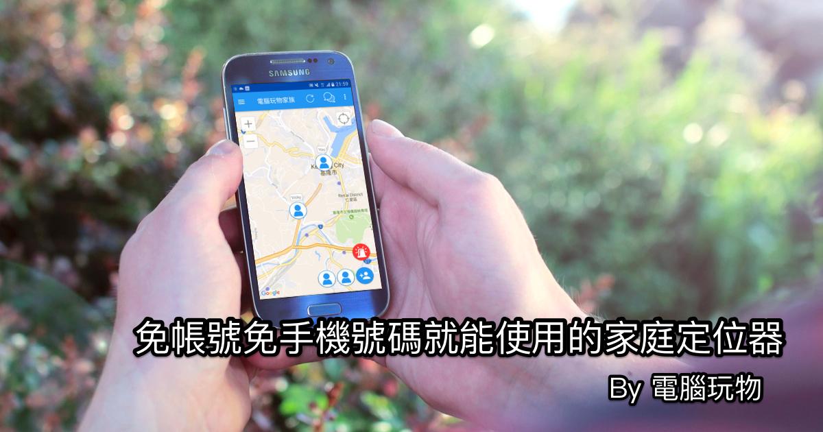 這款免費家庭 GPS 定位器 App 安全免帳號! Android iOS 通用