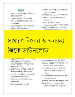 Download general science + others gk pdf bengali