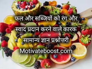 फल और सब्जियों का रंग और स्वाद बनाने वाले कारक के नाम संबंधित प्रश्नोत्तरी