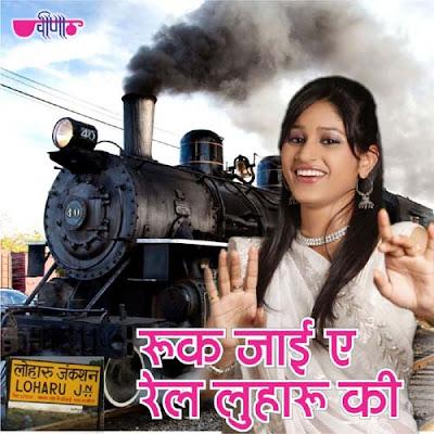 Ruk Jaiye Rail Luharu Ki Lyrics - Mehndi Raachani   Seema Mishra