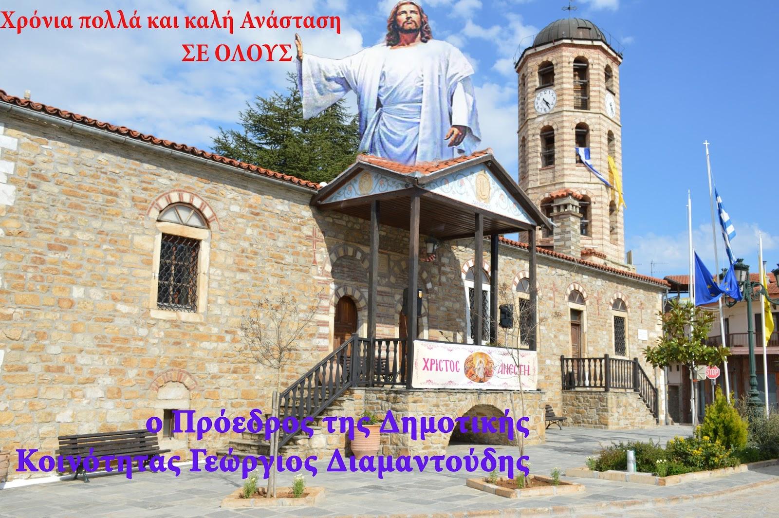 ΠΑΣΧΑΛΙΝΕΣ ΕΥΧΕΣ Πρόεδρος της Δημοτικής Κοινότητας Αρναίας Γιώργος Διαμαντούδης