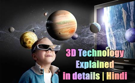 3D Technology Explained in details | Hindi