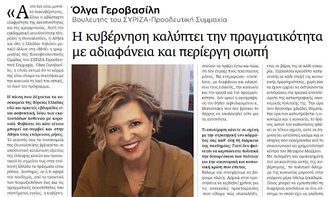 Όλγα Γεροβασίλη: Η κυβέρνηση καλύπτει την πραγματικότητα με αδιαφάνεια και περίεργη σιωπή