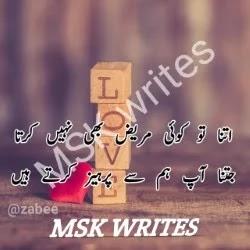 Broken Heart Urdu Poetry Pictures