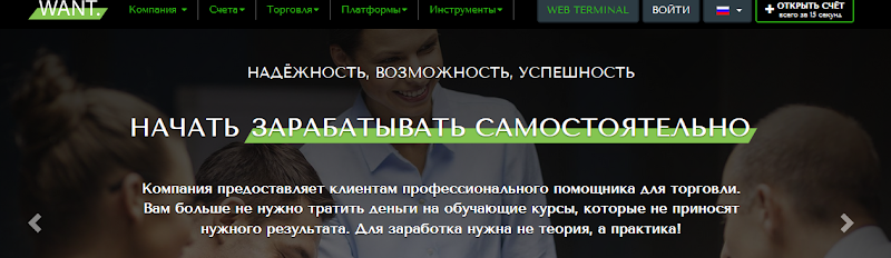 Мошеннический сайт i-want.broker/ru – Отзывы, развод. WANT BROKER мошенники