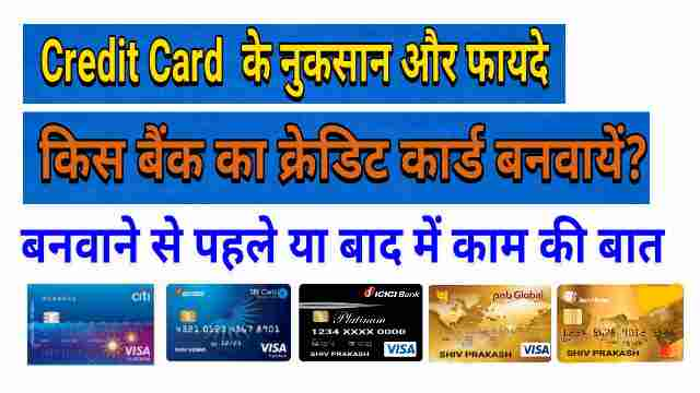 Advantages and Disadvantages of Credit Card in Hindi