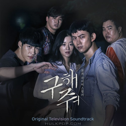 Various Artists – Save Me OST