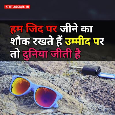 best attitude status hindi fb