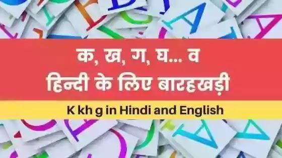 k kh g in hindi and english