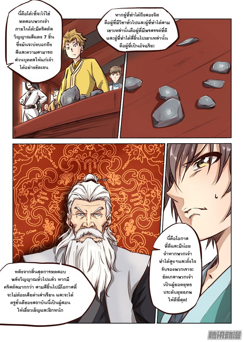 อ่านการ์ตูน Star Martial God Technique 1-5 ภาพที่ 56