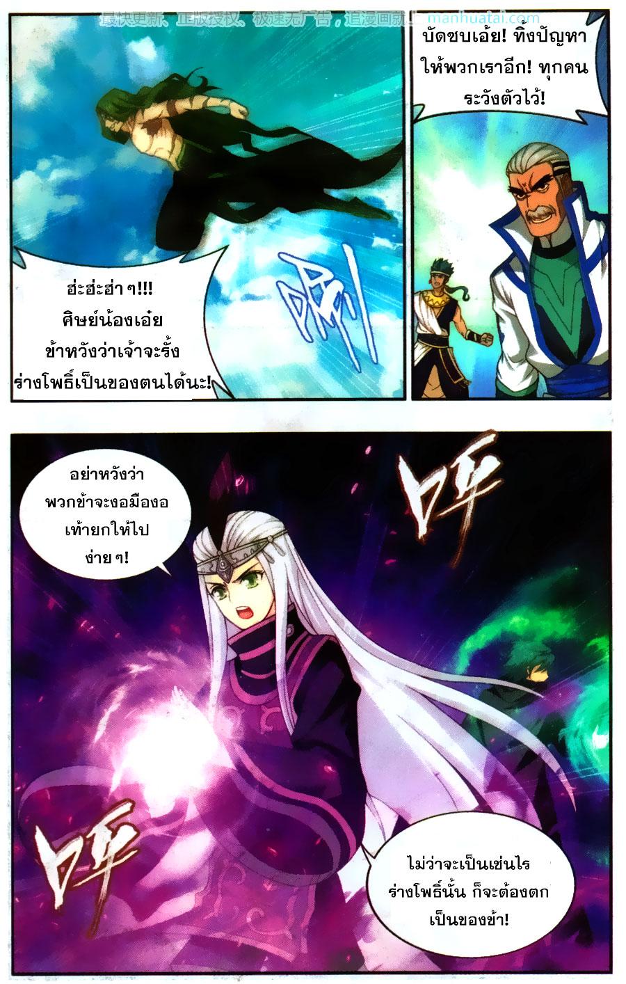 อ่านการ์ตูน Doupo Cangqiong 201 ภาพที่ 10