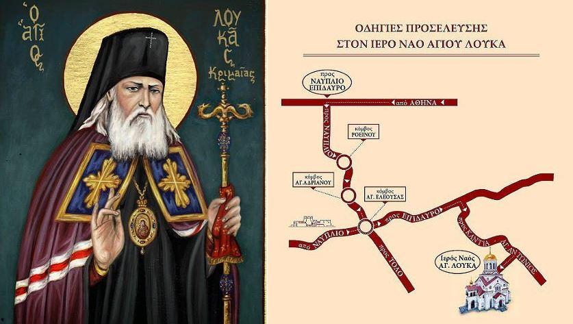 Ιερός Ναός Αγίου Λουκά Λευκακίων Ναυπλίου