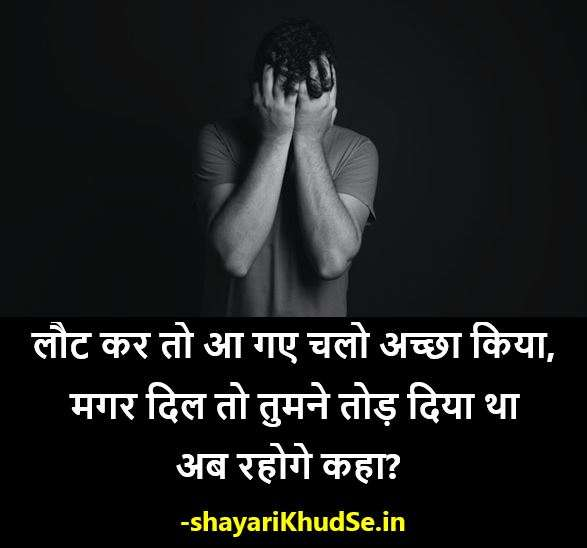 Dard Shayari Images, Dard Shayari DP Image, Dard Shayari in Hindi Images, Dard Shayari in Hindi Photo