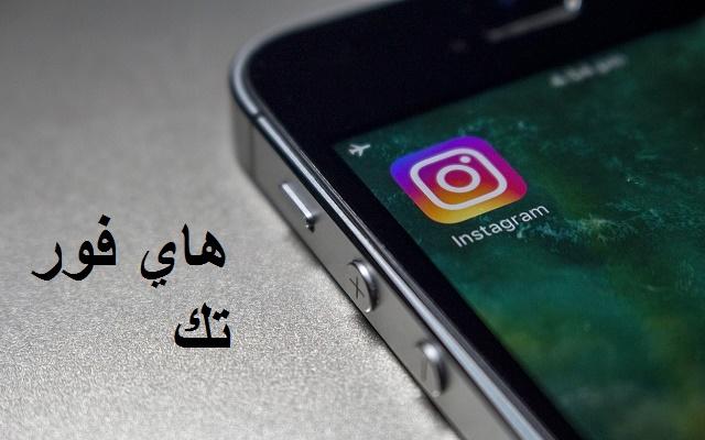 تنزيل Instagram للكمبيوتر