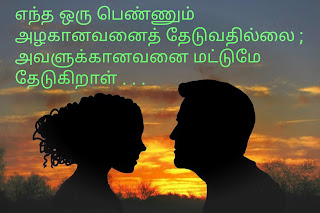 Tamil love feeling image