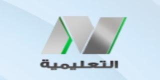 تردد قناة مصر التعليمية 220 Egypt-Education-TV,لاعدادية,للثانوية العامة,بث مباشر