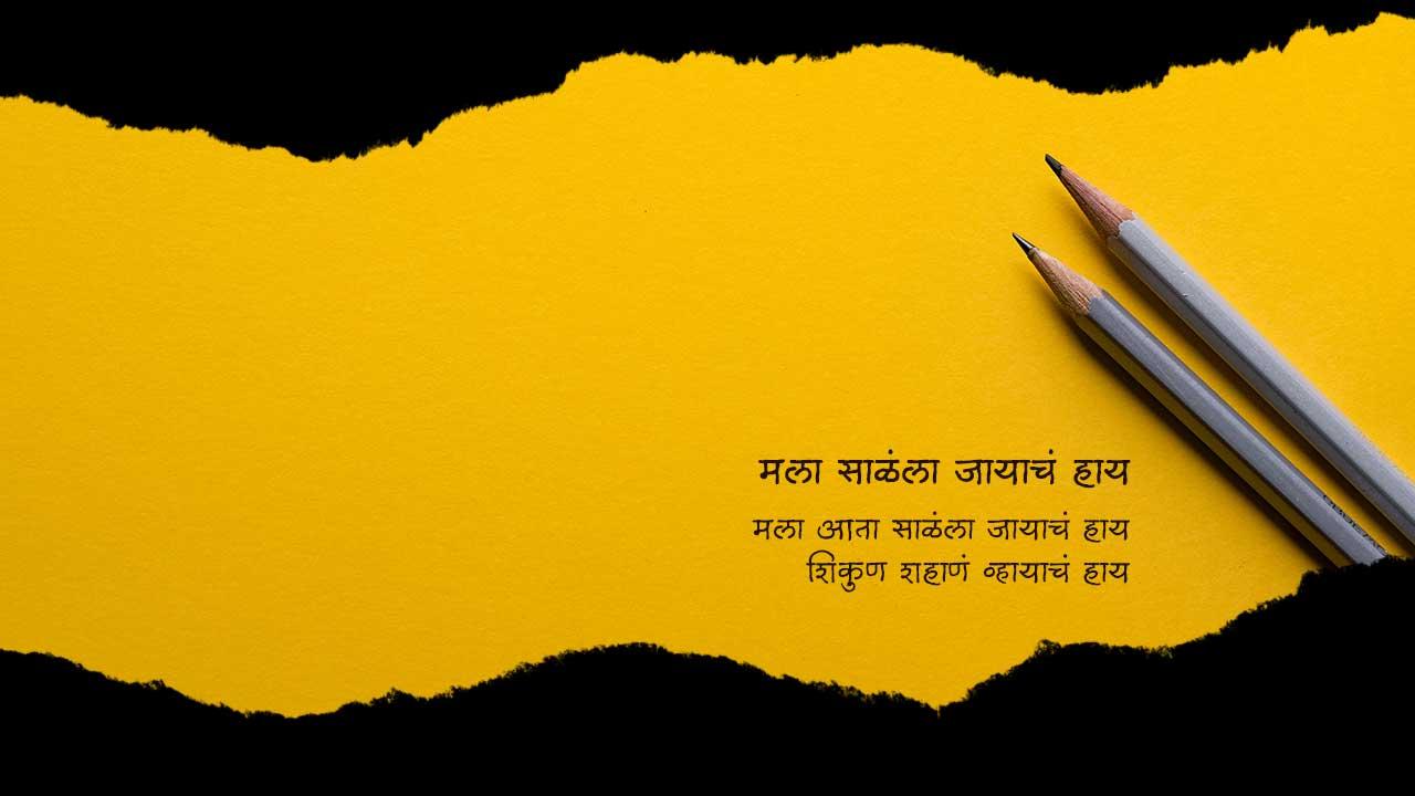 मला साळंला जायाचं हाय - मराठी कविता | Mala Salala Jayach Haay - Marathi Kavita