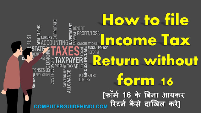 How to file income tax return without form 16