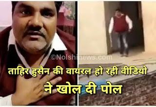 दिल्ली हिंसा में आम आदमी पार्टी के पार्षद ताहिर हुसैन की वायरल हो रही वीडियो ने खोल दी पोल