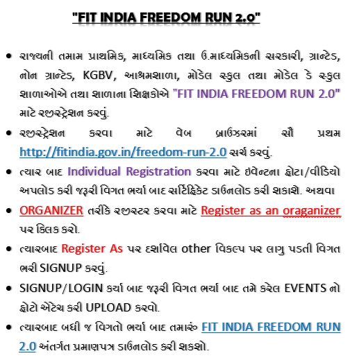 Fit India 2.0 Freedom Run 2021. How to registration fit India Freedom Run 2021?