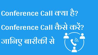 Conference Call क्या है ? - Conference Call कैसे करें। - जानिए पूरी जानकारी