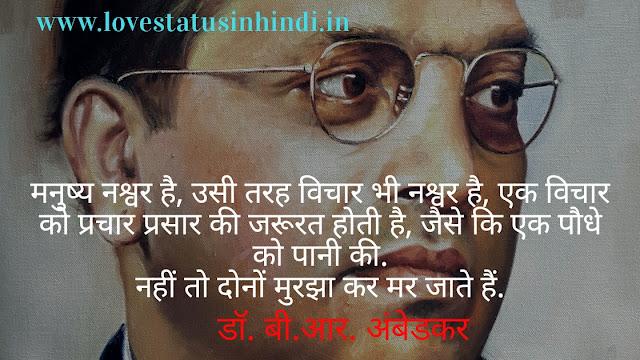 some Ambedkar Jayanti Ambedkar Jayanti Quotes In Hindi and English