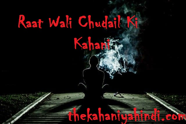 Roti Pyaz Mangne Wali Chudail ki Hindi Kahani ~ thekahaniyahindi