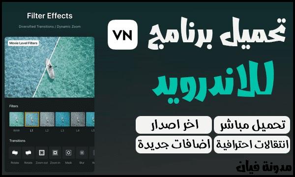 تحميل برنامج VN للاندرويد اخر اصدار مجانا