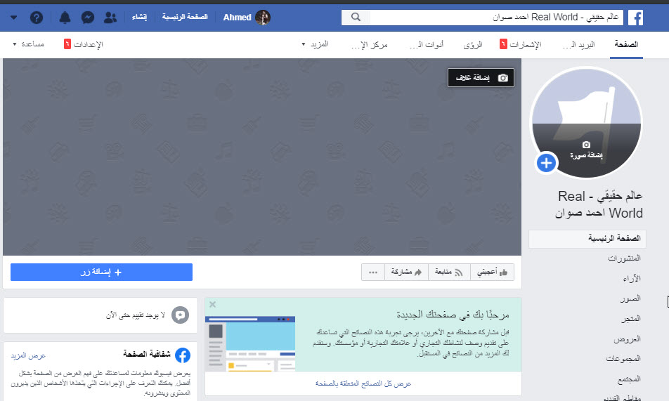 تغير اسم صفحة فيس بوك حتي لو تخطت المليون شخص