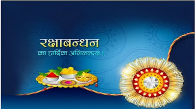 "alt=""happy raksha bandhan Wallpaper""/>"