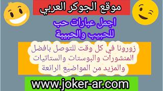 اجمل عبارات حب للحبيب والحبيبة 2019 - الجوكر العربي