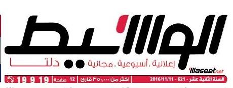 جريدة وسيط الدلتا عدد الجمعة 11 نوفمبر 2016